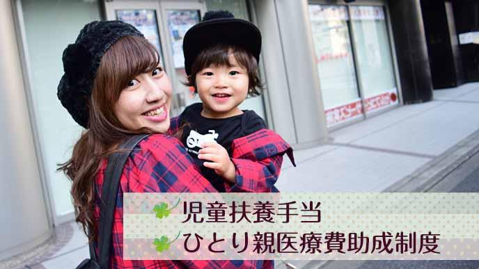 子供を抱えて銀行へ行くシングルマザー