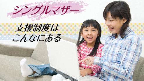 シングルマザー向け支援制度14~頼れるNPO情報もアリ!