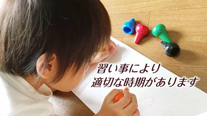 お絵描きする3歳児