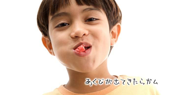 ガムを噛む子供