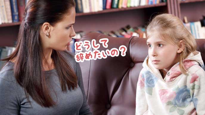 ソファに座り子供の悩み事を聞く母親