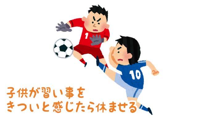 サッカーの試合でゴールへシュートを決める子供のイラスト