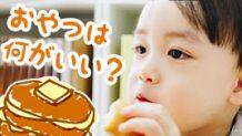 保育園におやつを持参するなら何がいい?体験談15