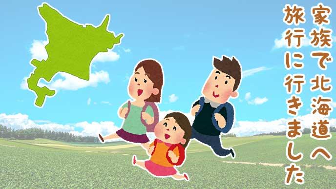 旅行を楽しむ家族と北海道のイラスト