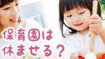 hoikuen-yasumaseru-icatch