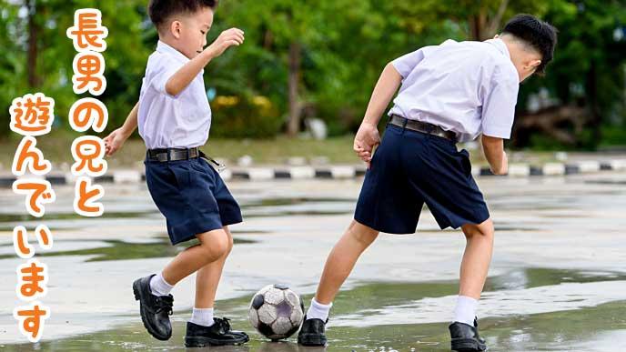 長男の兄とサッカーをしている次男