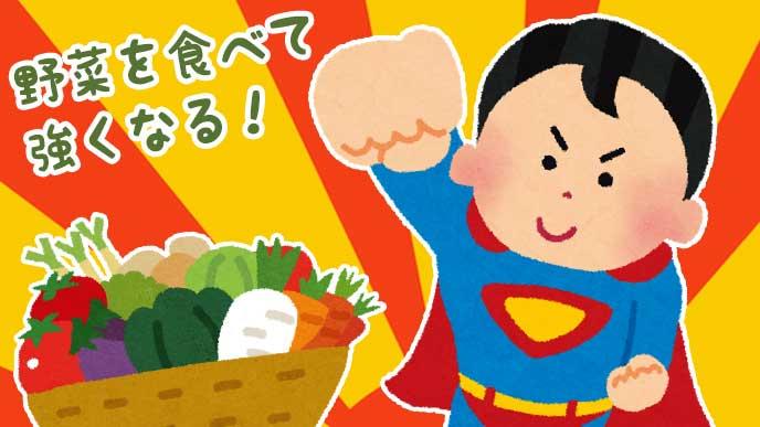ヒーローの格好をした子供と野菜のイラスト