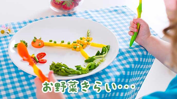 給食で野菜を残し、動物を作って遊ぶ保育園児