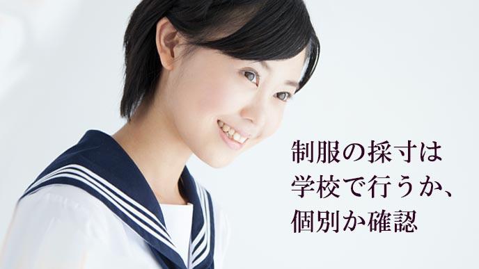 制服を着て笑顔の女子中学生
