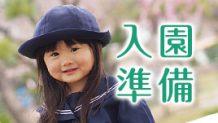 prepare-kindergarten-icatch