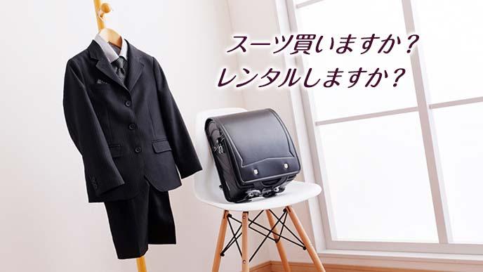 小学生のフォーマル衣裳