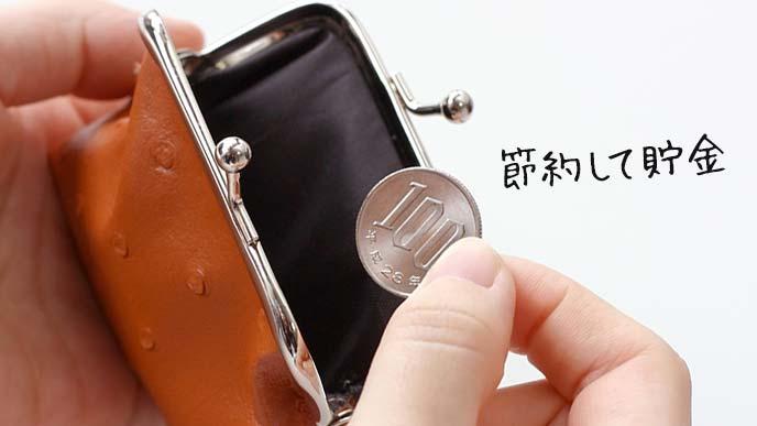 財布に100円硬貨を戻す