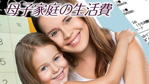 母子家庭の生活費はいくら必要?1ヶ月の支出の内訳