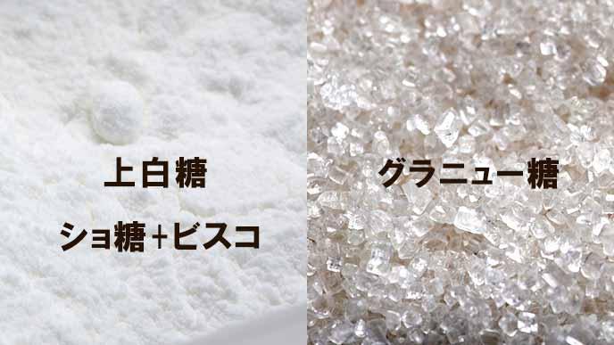 上白糖とグラニュー糖