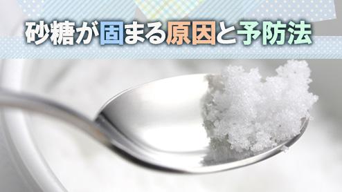 砂糖が固まるその前にやっておくといいカチカチ防止法
