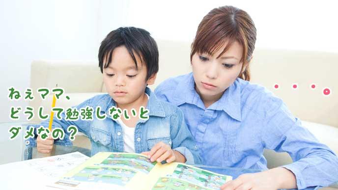 子供と一緒に勉強をしている母親