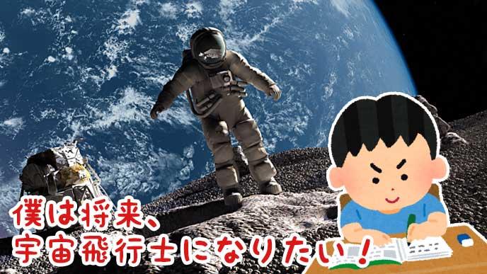 月面に立つ宇宙飛行士と勉強を頑張っている子供のイラスト