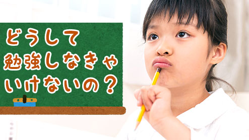 なぜ勉強するのか?「勉強する意味」を子供に伝える方法