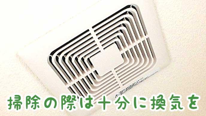 トイレの天井に付いている換気扇