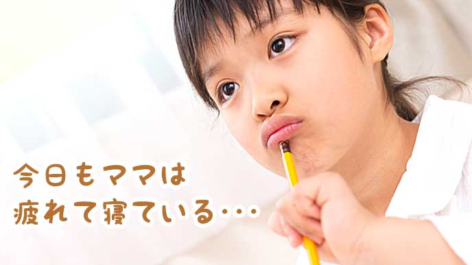 鉛筆を持って寂しがっている女の子