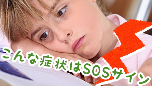 子供がストレスを抱えているときに見られる10症状