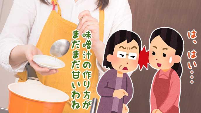 味噌汁を作る女性と姑に説教されている嫁のイラスト