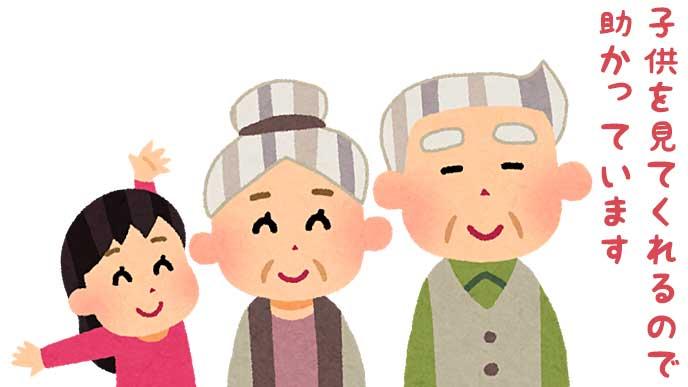 笑顔の孫とおじいちゃんおばあちゃんのイラスト