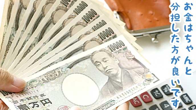 一万円札の数を数える