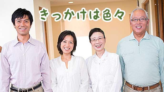 正面を向いて微笑む二世帯の夫婦