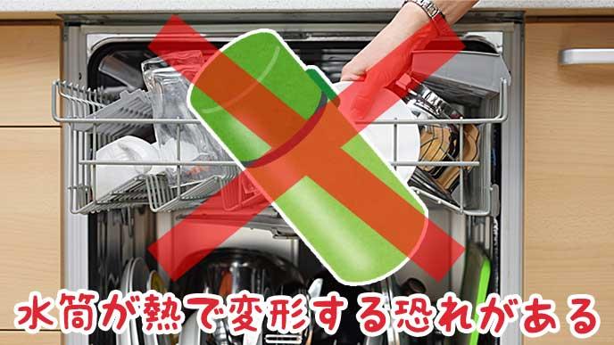 食洗器と×マークがついた水筒のイラスト