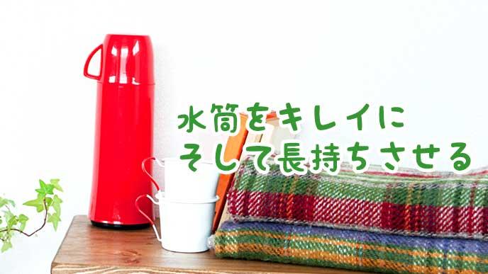 テーブルの上に乗っている赤い水筒