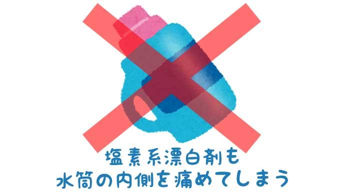 ×マークがついた塩素系漂白剤のイラスト