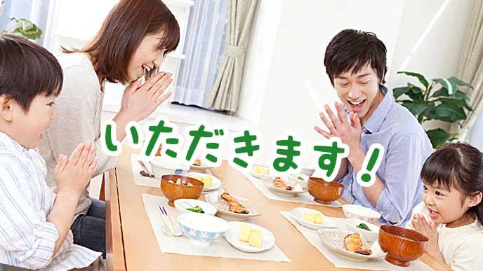笑顔で楽しく食事を始める家族