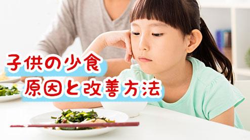 少食がもたらす健康面の影響は?子供が少食過ぎて心配!