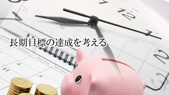 貯金の長期目標を計画