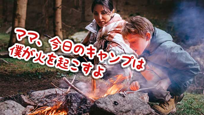 キャンプで母親の代わりに火を起こす子供