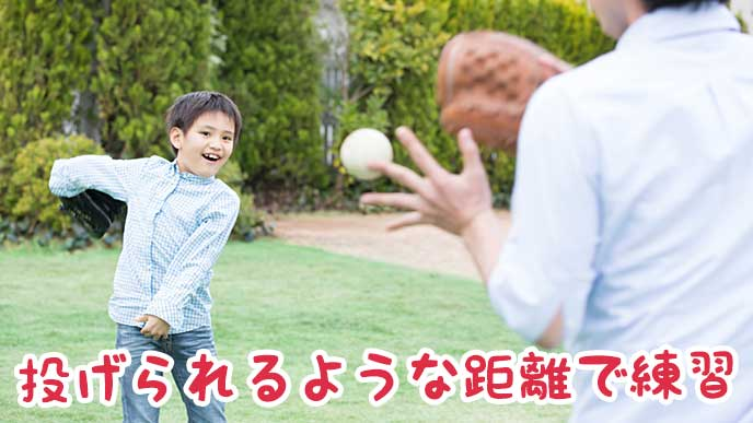 公園でキャッチボールをしている親子
