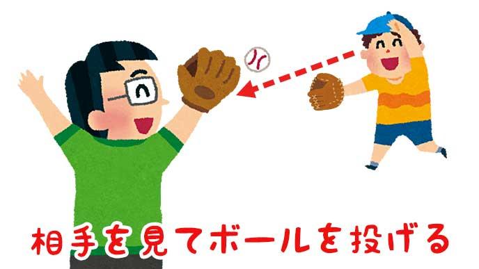 キャッチボールをする親子のイラスト