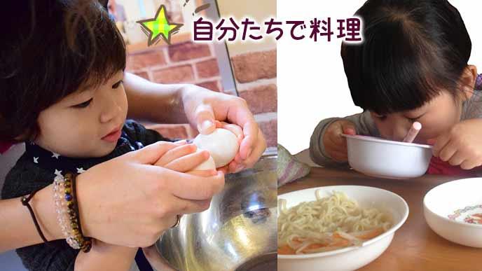 食事を自分達で作り食べる子供達