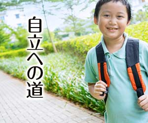 自立する小学生