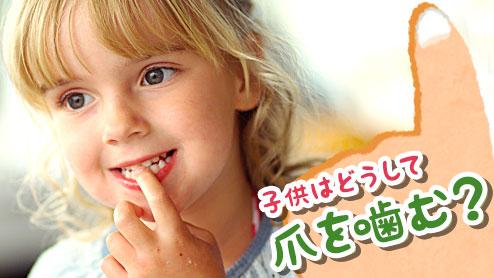 子供が爪噛みをする心理とは?親ができる8つの対策