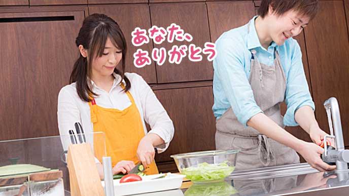 キッチンで仲良く料理を作る夫婦