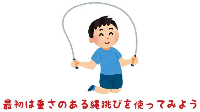 縄跳びをしている男の子のイラスト