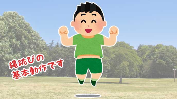 野原でジャンプしている男の子のイラスト