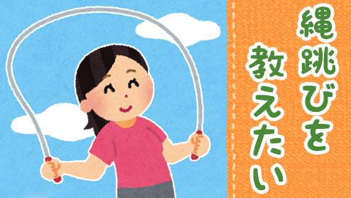 縄跳びのコツ5つ!子供に教えたい跳べるようになる練習法