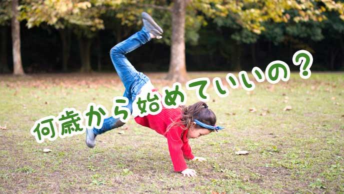 野原で逆立ちの練習をしている子供