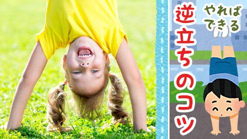 逆立ちのコツ3つ!親子で練習するやり方と補助のポイント