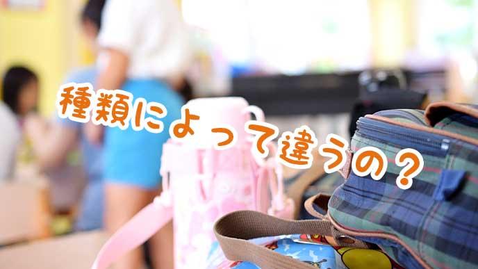児童館の教室内に置かれた水筒とカバン