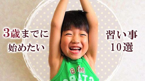 3歳までに習い事をさせたい理由!おすすめの習い事10選