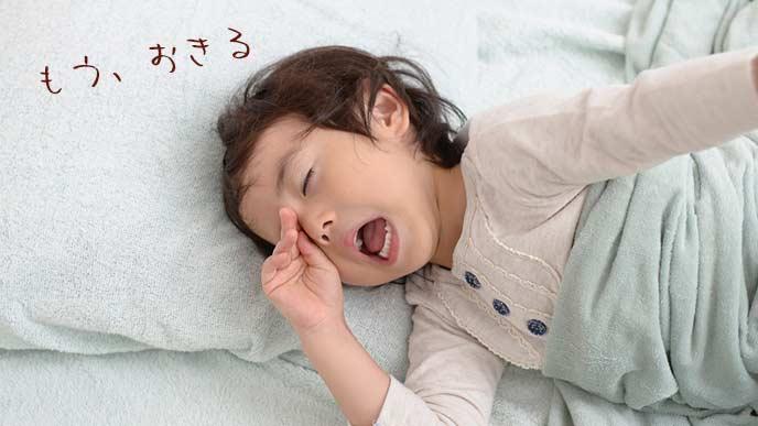 お昼寝から目覚める子供